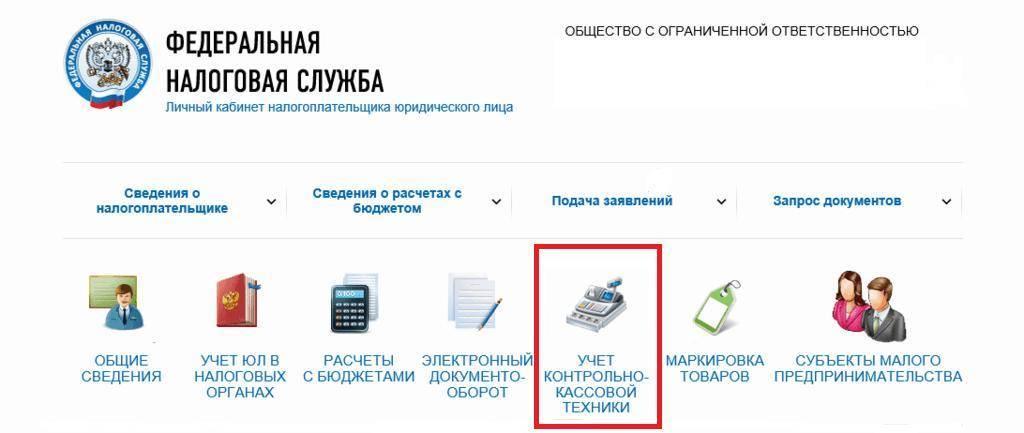 Рисунок-3.-Раздел-«Учет-ККТ».-Источник-nalog.ru_.png