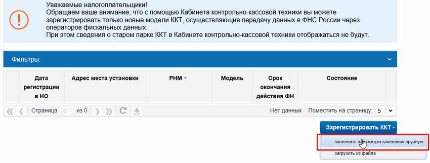 Рисунок-4.-Зарегистрировать-ККТ.-Источник-nalog.ru_.png