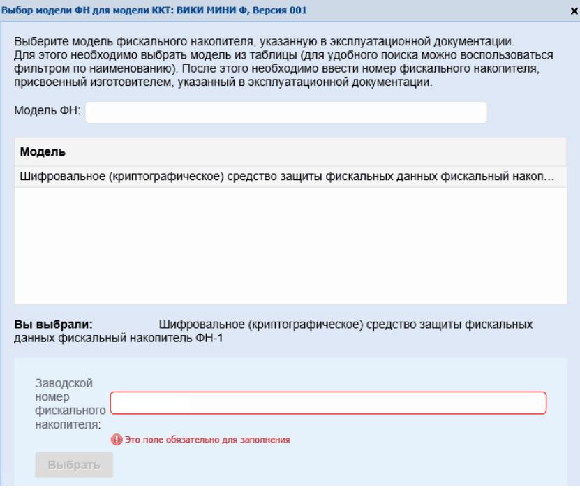 Рисунок-7.-Выбор-модели-ФН.-Источник-nalog.ru_.png