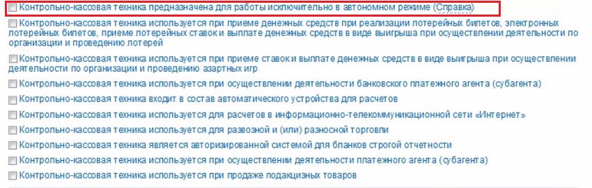 Рисунок-8.-Выбор-назначения-ККТ.-Источник-nalog.ru_.png