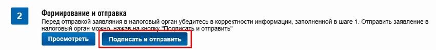 Рисунок-8.-Формирование-и-отправка-заявления.-Источник-nalog.ru_.png