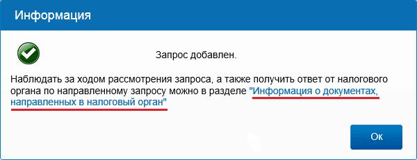 Рисунок-9.-Запрос-добавлен.-Источник-nalog.ru_.png