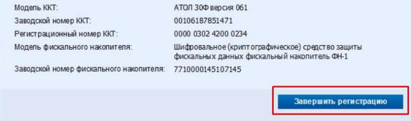 Рисунок-10.-Завершение-регистрации.-Источник-nalog.ru_.png