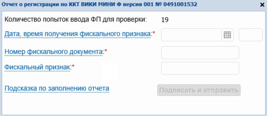 Рисунок-11.-Внесение-данных-в-отчет-о-регистрации.-Источник-nalog.ru_.png