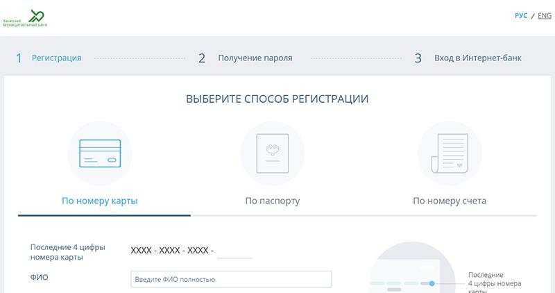 Stranitsa-registratsii-lichnogo-kabineta-Hakasskogo-Munitsipalnogo-Banka.png