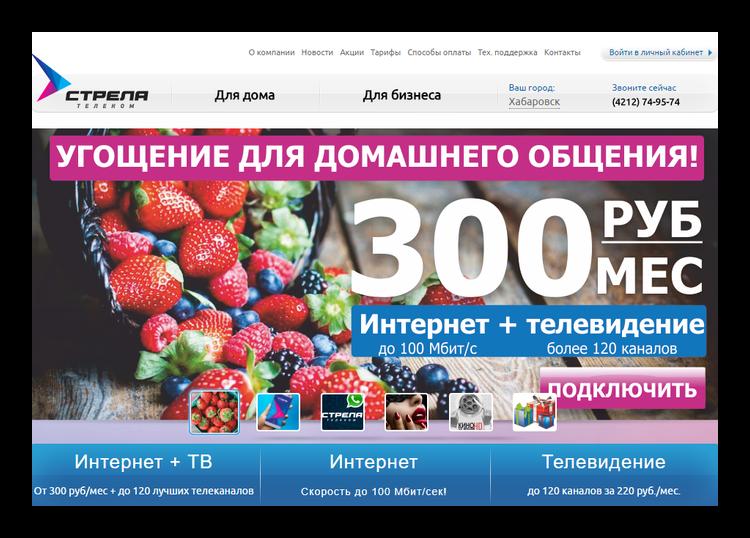 strela-telekom-ofitsialnyj-sajt-.png