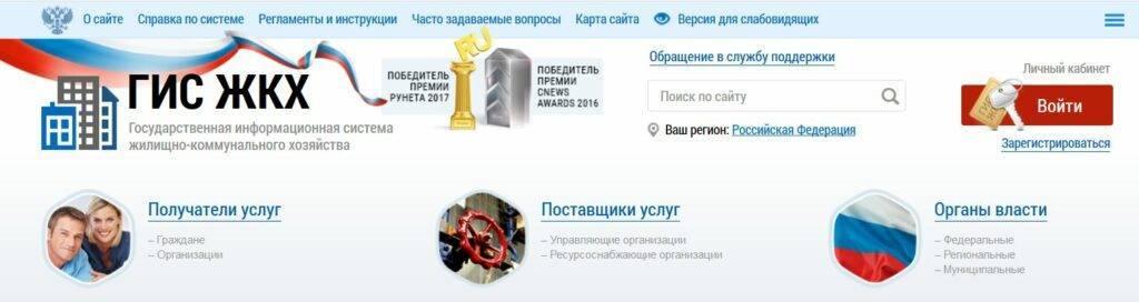 ГИС-ЖКХ-Официальный-сайт-1024x272.jpg