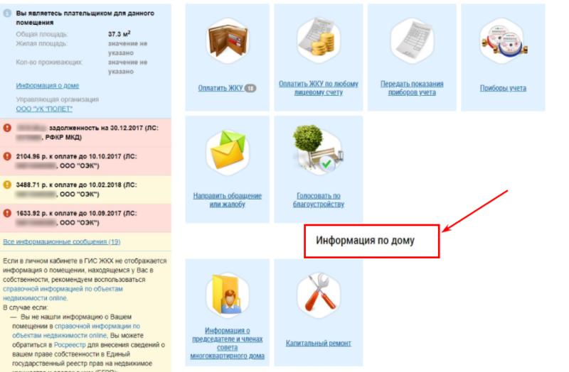 informatsiya-po-domu-800x524.png