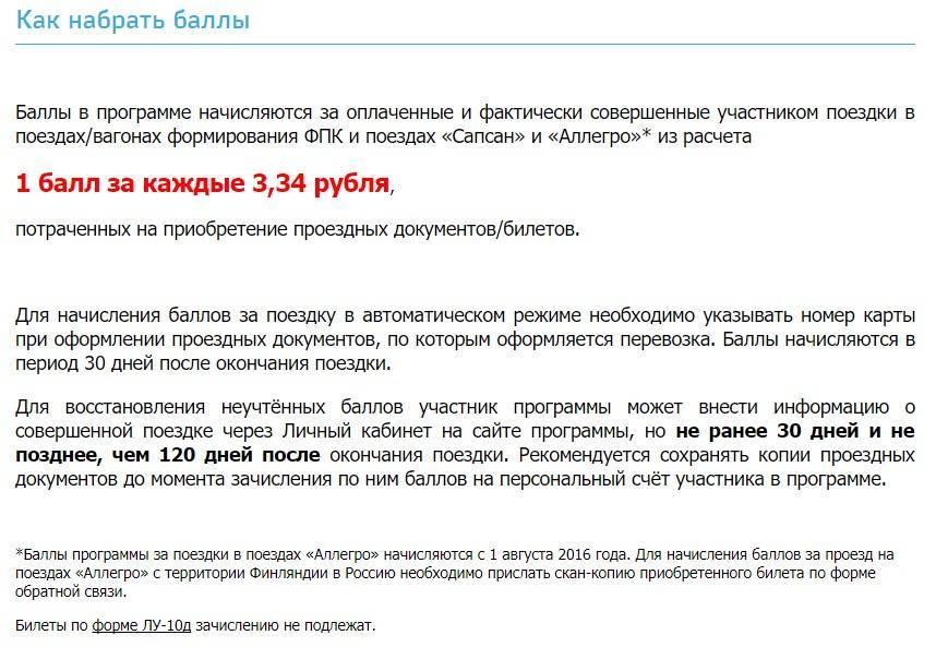 lichnyj-kabinet-rzhd-bonus-17.jpg