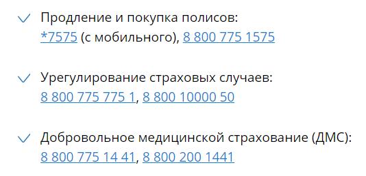 vsk-telefony-goryachey-linii.png