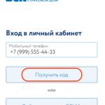 Stranitsa-vhoda-150x150.png