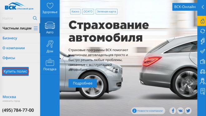 VSK-glavnaya-stranitsa-660x371.png