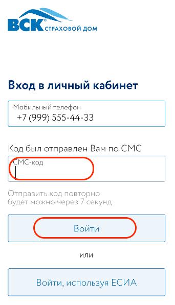 Vvod-SMS-koda.png