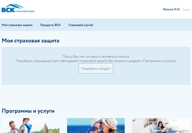Lichnyi-kabinet-glavnaya-stranitsa-660x459.png