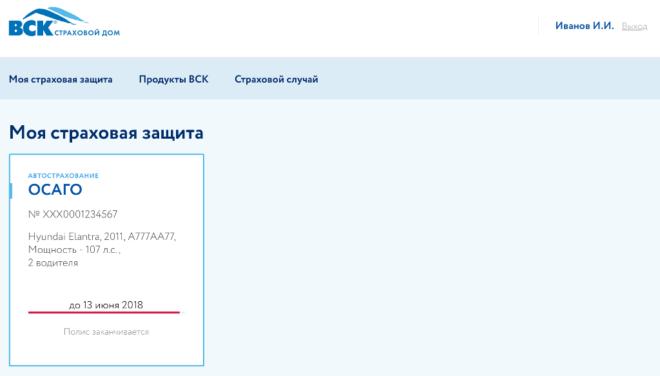 Aktivnye-strahovye-polisy-660x376.png