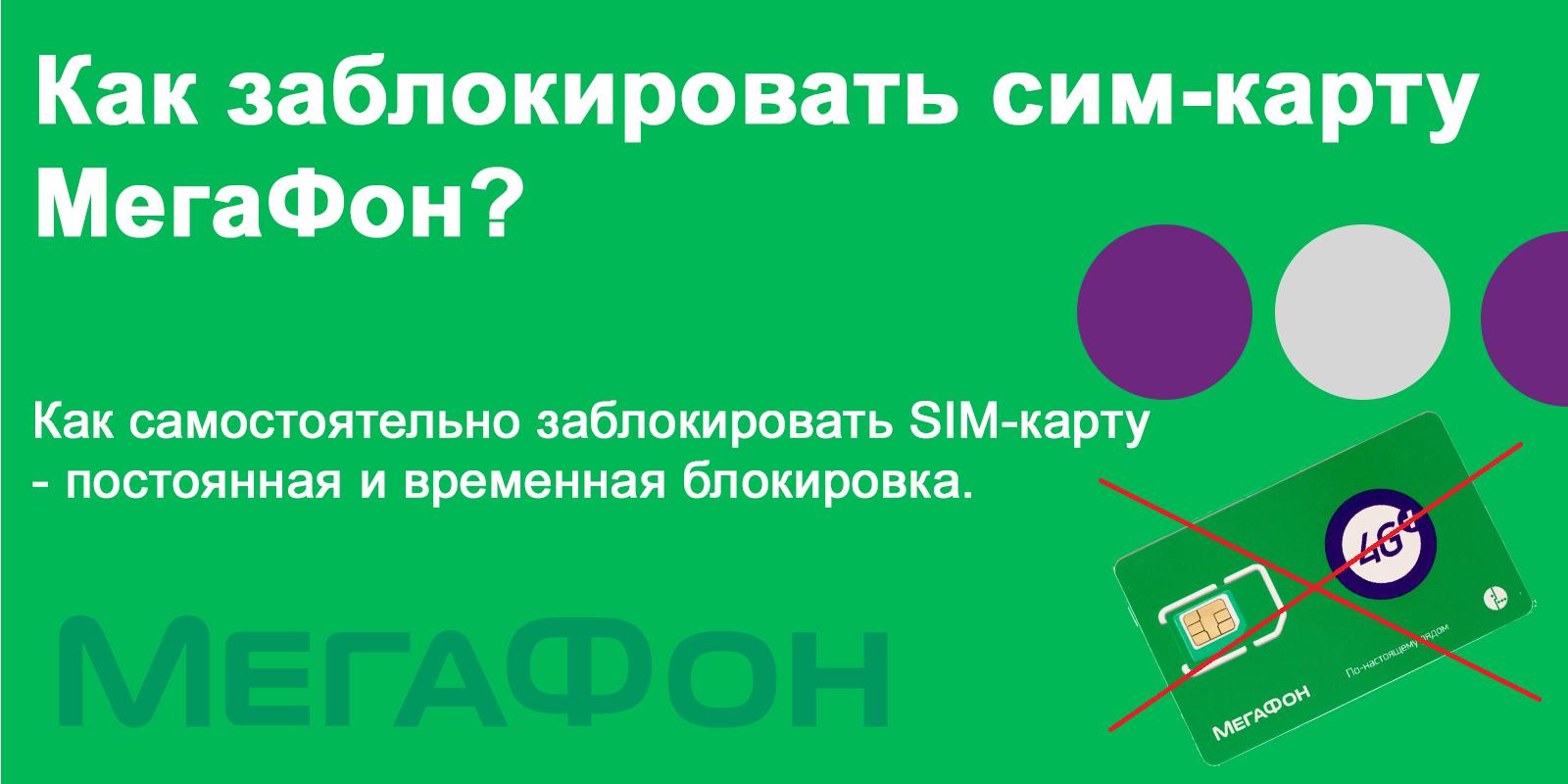 sim-karta-megafon-3.png