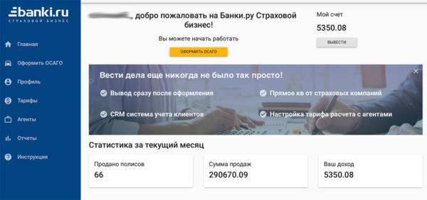Lichnyj-kabinet-agents.banki_.ru_-600x282.jpg