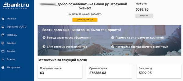 Lichnyj-kabinet-agenta-v-BANKI.RU-600x266.jpg