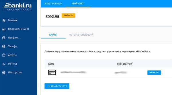 Vyplata-KV-v-lichnom-kabinete-agents.banki_.ru_-600x331.jpg