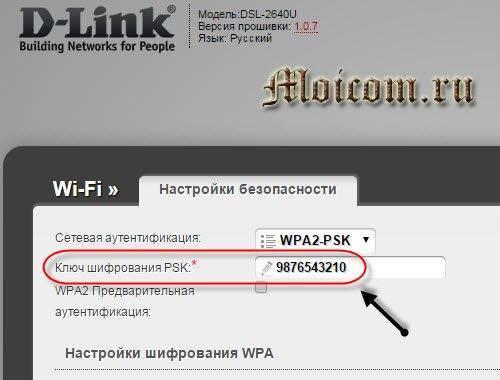 kak-uznat-parol-ot-wifi-klyuch-shifrovaniya-psk.jpg