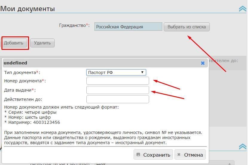 registraciya-lichnogo-kabineta-rzhd-bonus-4.jpg