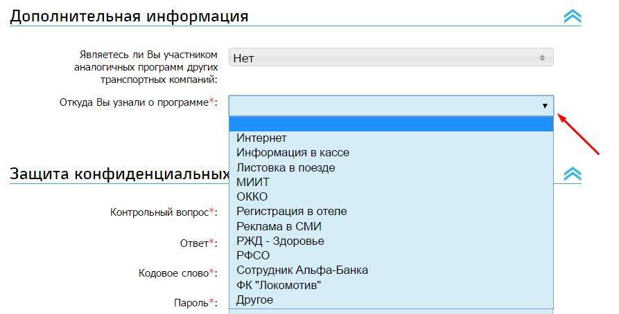 registraciya-lichnogo-kabineta-rzhd-bonus-5.jpg