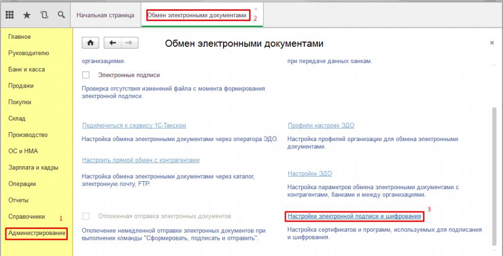 1 фото в статье Сертификат электронной подписи 1С Подпись.png