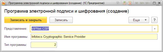 2 скриншот в теме Сертификат электронной подписи 1С Подпись.png