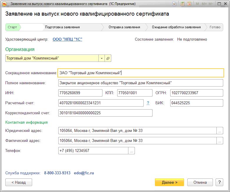 4 изображение в сатье Сертификат электронной подписи 1С Подпись.png
