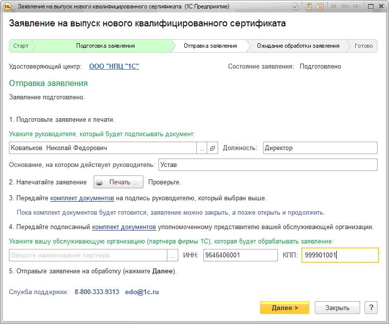 6 скриншот по вопросу Сертификат электронной подписи 1С Подпись.png
