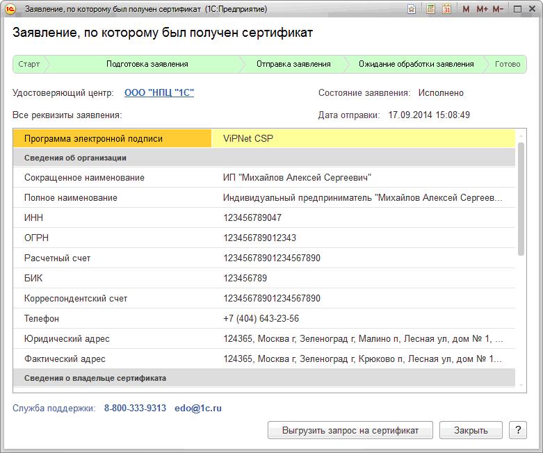 7 картинка в статье Сертификат электронной подписи 1С Подпись.png