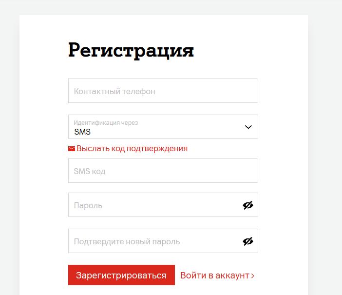 registratsiya-po-sms.png