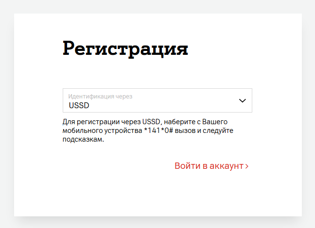 registratsiya-po-ussd-komande.png