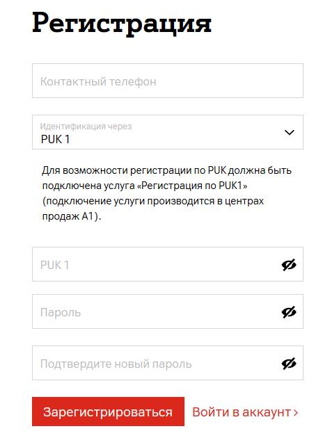 puk-kod-registratsiya.png