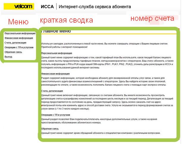 kabinet-samoobsluzhivaniya-issa-velkom-osnovnaya-stranitsa-posle-vhoda.png