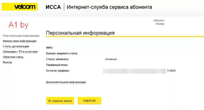 personalnaya-informatsiya.png