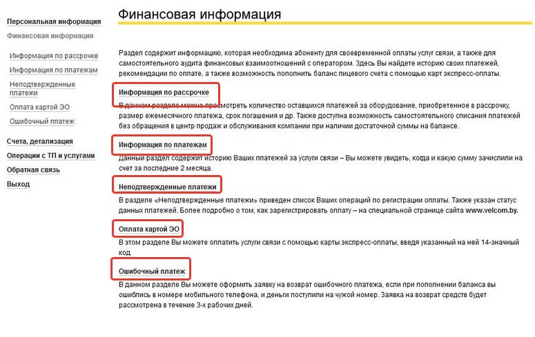 finansovyy-razdel.png
