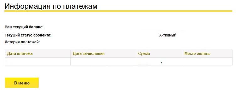 informatsiya-po-platezham.png