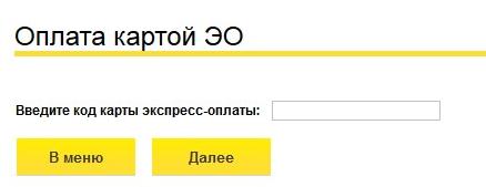 karta-eo.png