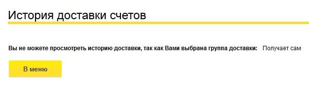 istoriya-schetov.png