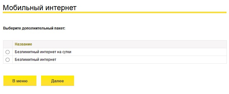 mobilnyy-internet-tut.png