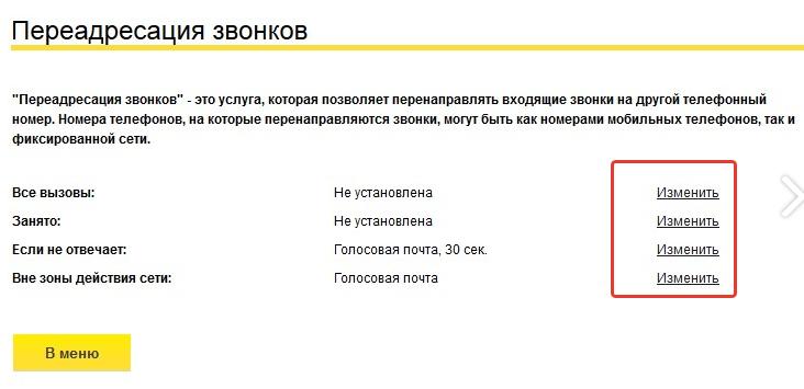 pereadresatsiya-i-golosovaya-pochta.png