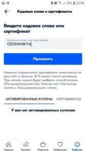 Промокод-500-рублей-на-первый-заказ-активация-169x300.jpg
