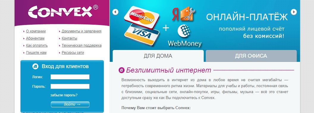 konveks-vhod-v-lichnyiy-kabinet.png