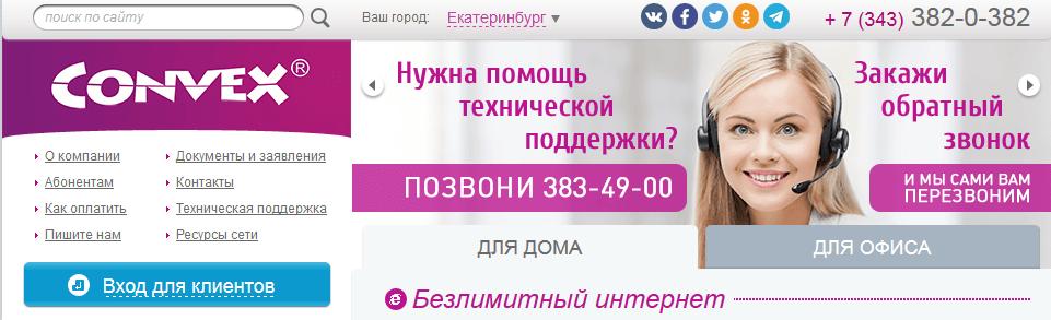 konveks-lichnyiy-kabinet-vhod.png