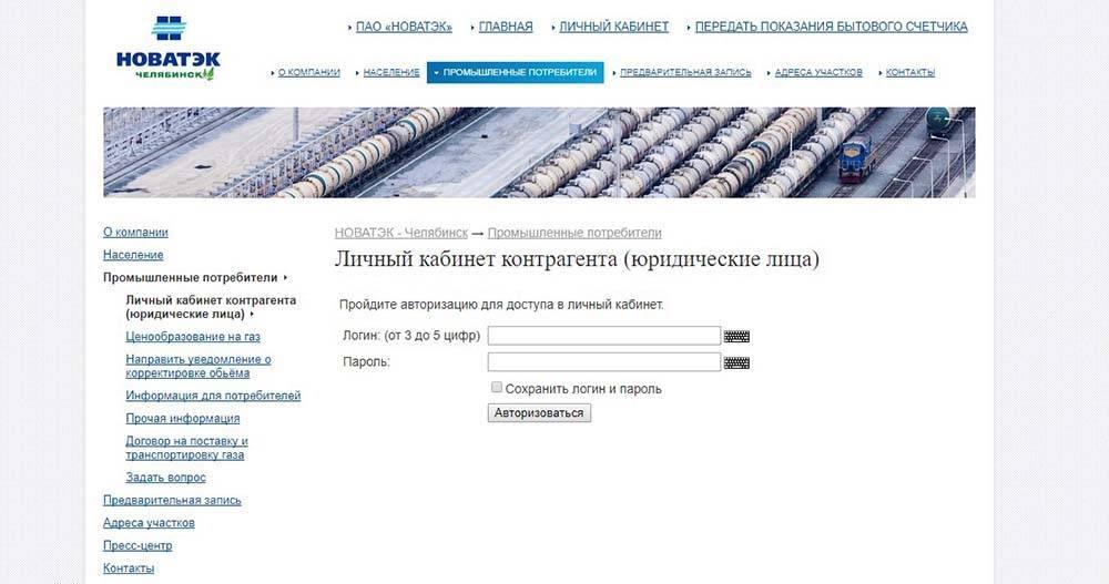 lichnyiy-kabinet-novatek-dlya-yuridicheskih-lits1.jpg
