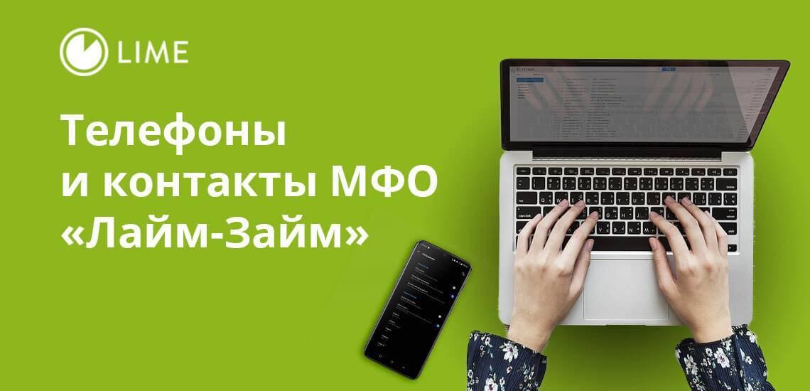 telefony-i-kontakty-mikrokreditnoj-organizacii-lajm-zajm-1.jpg