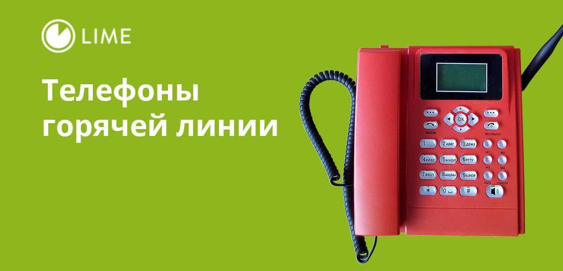 telefony-i-kontakty-mikrokreditnoj-organizacii-lajm-zajm-3.jpg