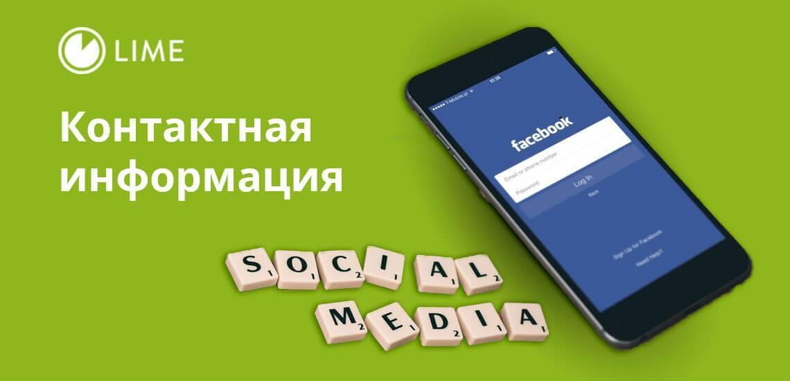 telefony-i-kontakty-mikrokreditnoj-organizacii-lajm-zajm-4.jpg