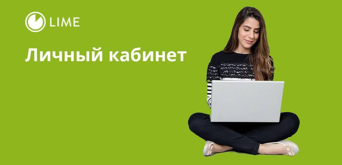 telefony-i-kontakty-mikrokreditnoj-organizacii-lajm-zajm-5.jpg
